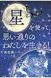 星を使って、思い通りのわたしを生きる!   /KADOKAWA/海部舞