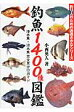 釣魚1400種図鑑 海水魚・淡水魚完全見分けガイド  /エンタ-ブレイン/小西英人