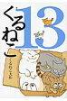 くるねこ  其の13 /KADOKAWA/くるねこ大和