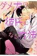 ダメ犬の彼氏になる方法   /KADOKAWA/見多ほむろ