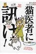 猫医者に訊け!   /KADOKAWA/鈴木真