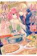 杖と林檎の秘密結婚 新婚夫婦のおいしい一皿  /KADOKAWA/仲村つばき