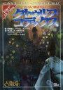 クトゥルフ・コデックス クトゥルフ神話TRPG /KADOKAWA/内山靖二郎 角川書店 9784047348448