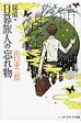 探偵・日暮旅人の忘れ物   /アスキ-・メディアワ-クス/山口幸三郎
