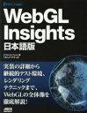 WebGL Insights日本語版 /KADOKAWA/パトリック コジー 角川書店 9784048930666