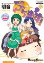 ぷちます!(10) オリジナルアニメDVD限定版 角川書店 9784048932059