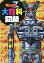 マジンガーZ大百科図録 /KADOKAWA/永井豪 角川書店 9784048935708