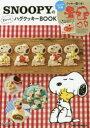 SNOOPYのぎゅっとハグクッキーBOOK 角川書店 9784048960830