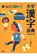 新レインボ-小学漢字辞典 小型版  改訂第4版/学研教育出版/加納喜光