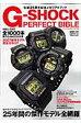 G-Shock perfect bible 最新作から激レアモデルまで1000本完全網羅