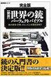 図説世界の銃パ-フェクトバイブル   完全版/学研パブリッシング