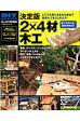 2×4材木工 定番の木材を使ったガ-デン作り&簡単木工作例33  /学研パブリッシング