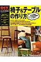 椅子&テ-ブルの作り方 木工の技&シンプルな作例がいっぱい! /学研パブリッシング 学研マーケティング