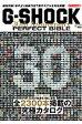 G-SHOCK 30th Anniversary PERFECT BIBLE 超保存版全2300本掲載の究極カタログ