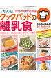 大人気!クックパッドの離乳食   /学研パブリッシング/太田百合子