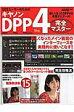 キヤノンDPP Ver.4完全マスタ- わかりやすいケ-ススタディで新バ-ジョンを実践的に  /学研パブリッシング