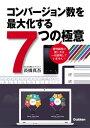 売れるランディングページ 学研マーケティング 9784058007006