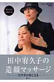 田中宥久子の造顔マッサ-ジ 10年前の顔になる