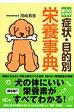 愛犬のための症状・目的別栄養事典   /講談社/須崎恭彦