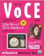 VOCE2017年8月号×エルバビーバ バスソルト&ボディオイル 特別セット   /講談社/講談社