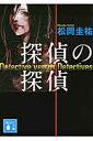 探偵の探偵   /講談社/松岡圭祐