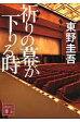 祈りの幕が下りる時   /講談社/東野圭吾