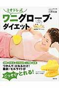 ミオドレ式 ワニグローブ・ダイエット   /講談社/小野 晴康