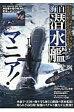 海自潜水艦マニア! 「そうりゅう」型、「おやしお」型に密着!最新潜水艦  /講談社