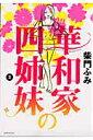 華和家の四姉妹  2 /講談社/柴門ふみ