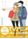 DVD 徒然チルドレン(11)特装版 講談社 9784063970425