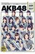 AKB48総選挙公式ガイドブック  2017 /講談社/AKB48グループ