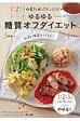 ゆるゆる糖質オフダイエット 1ごはん:2肉:3野菜の見ためバランスだけで  /主婦の友社/関由佳