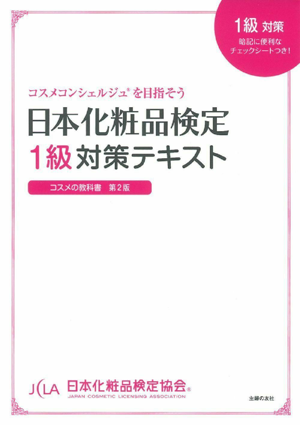 日本化粧品検定1級対策テキストコスメの教科書 コスメコンシェルジュを目指そう  第2版/主婦の友社/小西さやか