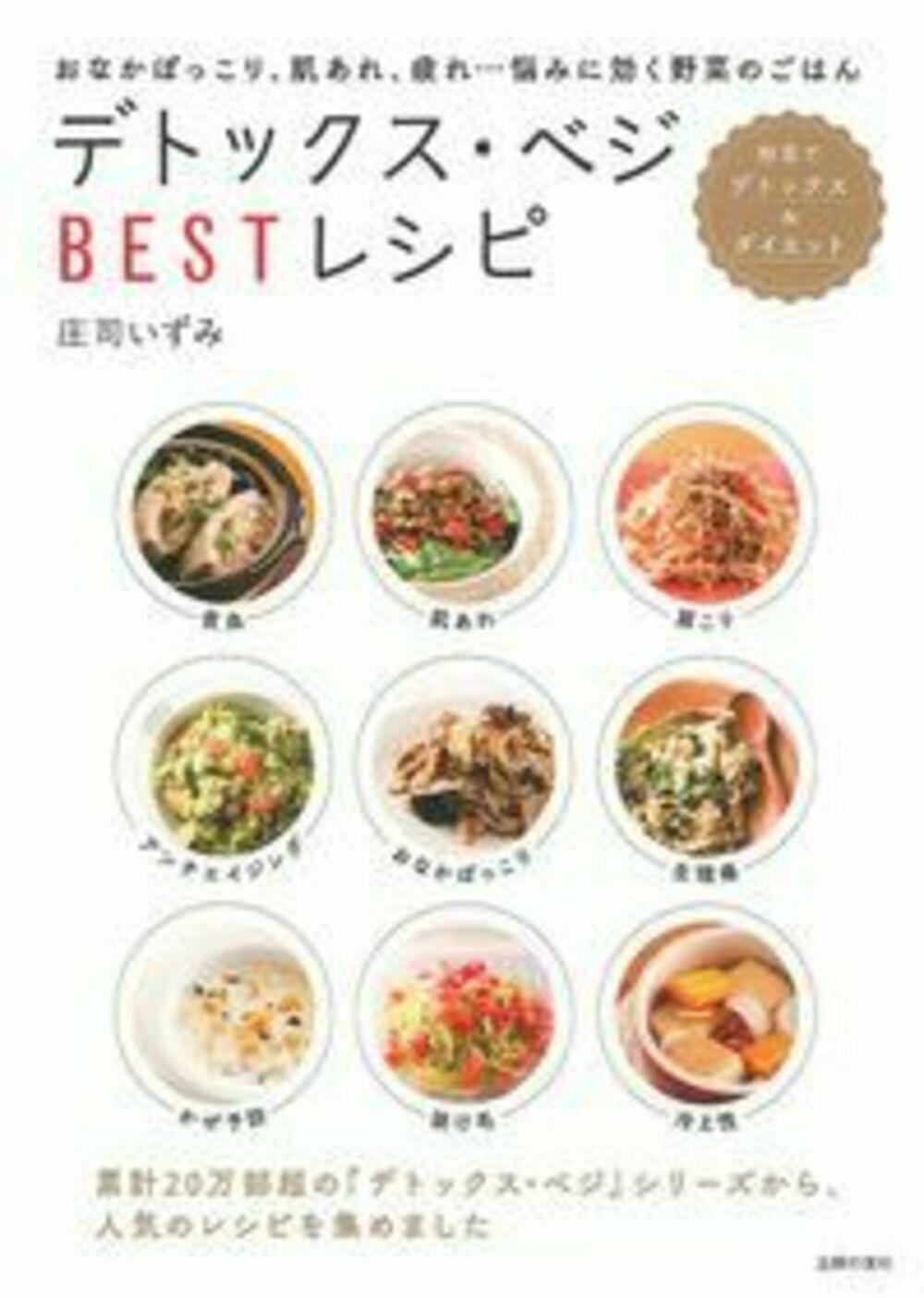 デトックス・ベジBESTレシピ 野菜でデトックス&ダイエット
