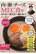 肉・卵・チ-ズMEC食でボケない老けない疲れない! 4000人がやせて健康に!  /主婦の友社/渡辺信幸