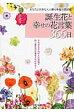誕生花と幸せの花言葉366日 あなたと大切な人に贈る幸福の花図鑑  新装版/主婦の友社/主婦の友社