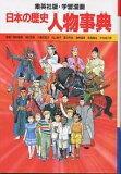 市場】集英社 日本の歴史人物 ... : 日本の歴史人物 : 日本