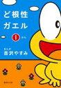 ど根性ガエル  1 /集英社/吉沢やすみ