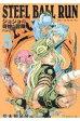 STEEL BALL RUN ジョジョの奇妙な冒険Part7 5 /集英社/荒木飛呂彦