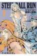 STEEL BALL RUN ジョジョの奇妙な冒険Part7 7 /集英社/荒木飛呂彦