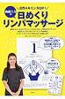 女性ホルモン力UP!高橋ミカの日めくりリンパマッサ-ジ   /集英社/高橋ミカ