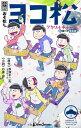 小説おそ松さん ヨコ松 アクリルチャーム6種限定版 集英社 9784089070635