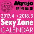 SexyZone カレンダー2017