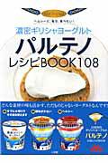 濃密ギリシャヨ-グルト パルテノ レシピBOOK108 ヘルシ-に、毎日、食べたい!