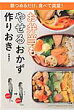 お弁当もやせるおかず作りおき 朝つめるだけ、食べて減量!  /小学館/柳澤英子