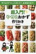 超入門!やせるおかず作りおき 作りおきダイエットのヒミツ、全部見せます!  /小学館/柳澤英子