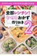 全部レンチン! やせるおかず作りおき 3コマレシピで作り方がひと目でわかる 2 /小学館/柳澤英子