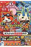 妖怪ウォッチバスタ-ズ赤猫団白犬隊オフィシャル完全攻略ガイド NINTENDO3DS
