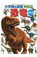 恐竜   新版/小学館/富田幸光