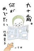 九十歳。何がめでたい   /小学館/佐藤愛子(作家)
